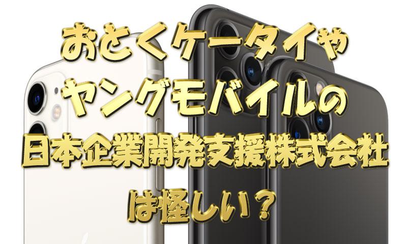おとくケータイやヤングモバイルの日本企業開発支援株式会社は怪しい?