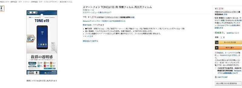 TONEモバイル公式が発売しているTONEe19専用のスマホの保護フィルム