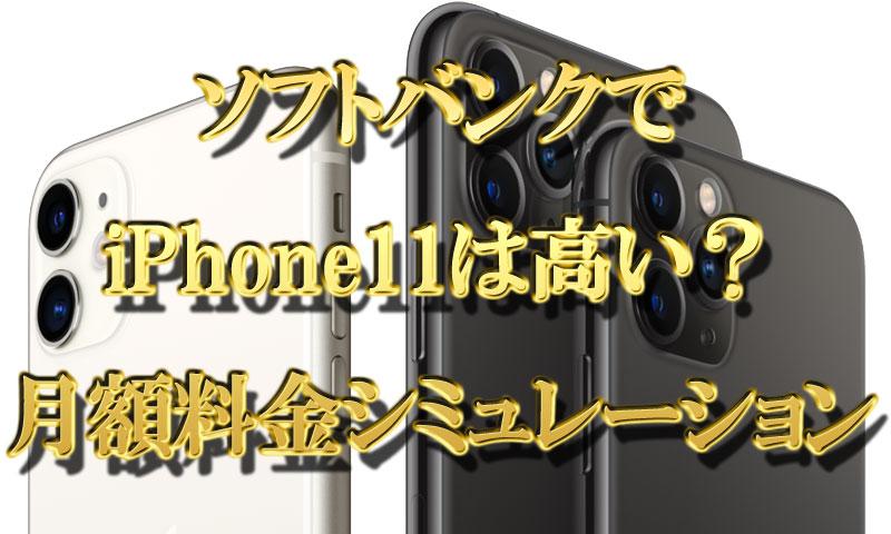 ソフトバンクでiPhone11は高い?購入時の月額料金シミュレーション