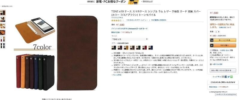 TONEe19で使えるシンプルな手帳型のスマホケース