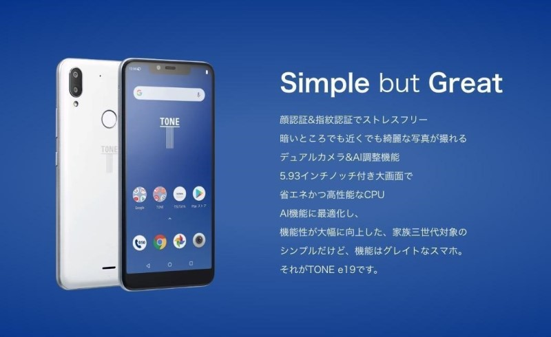 TONEe19は「Simple But Great」