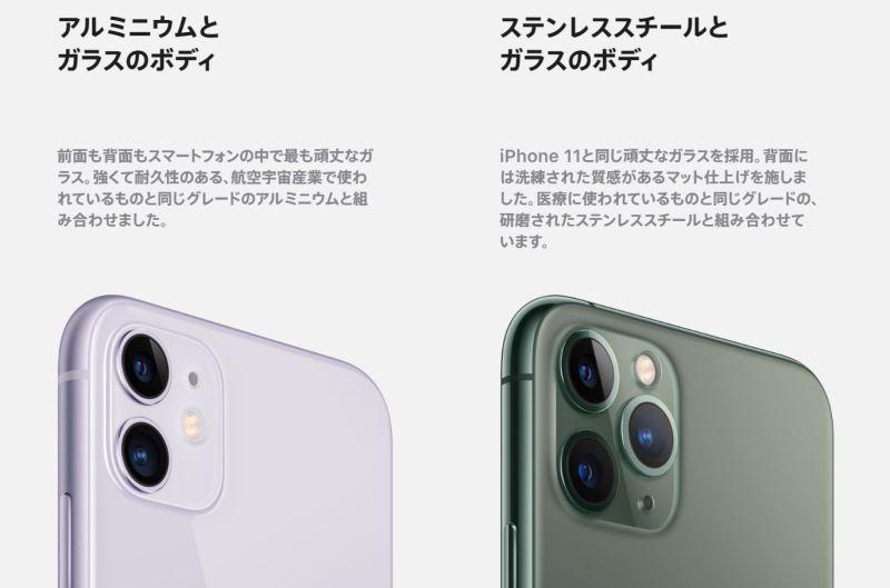 iPhone11とproの違い_素材と仕上げ