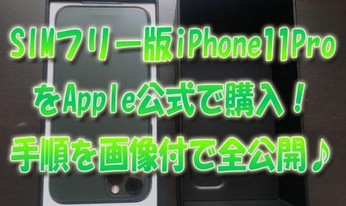 SIMフリー版iPhone11ProをApple公式で購入!手順を画像付きで公開