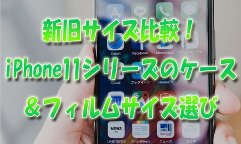 新旧サイズ比較!iPhone1111Pro11Pro Maxのケース&フィルムのサイズ選び