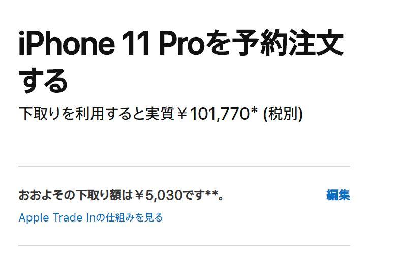 ➁-3下取りiPhone機種の確認済になると、実際の割引金額が表示される