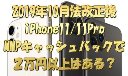 2019年10月法改正後『iPhone1111Pro』MNPキャッシュバックで2万円以上はある?