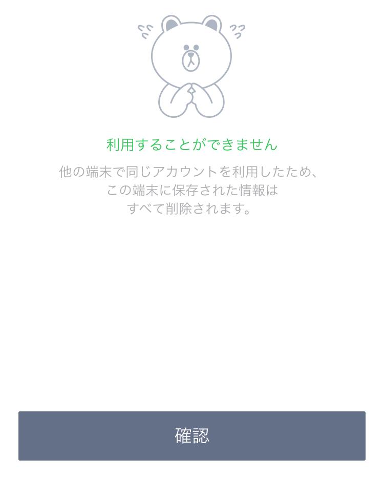 ➅-3_その後旧端末ではLINEのアカウントは利用できなくなる