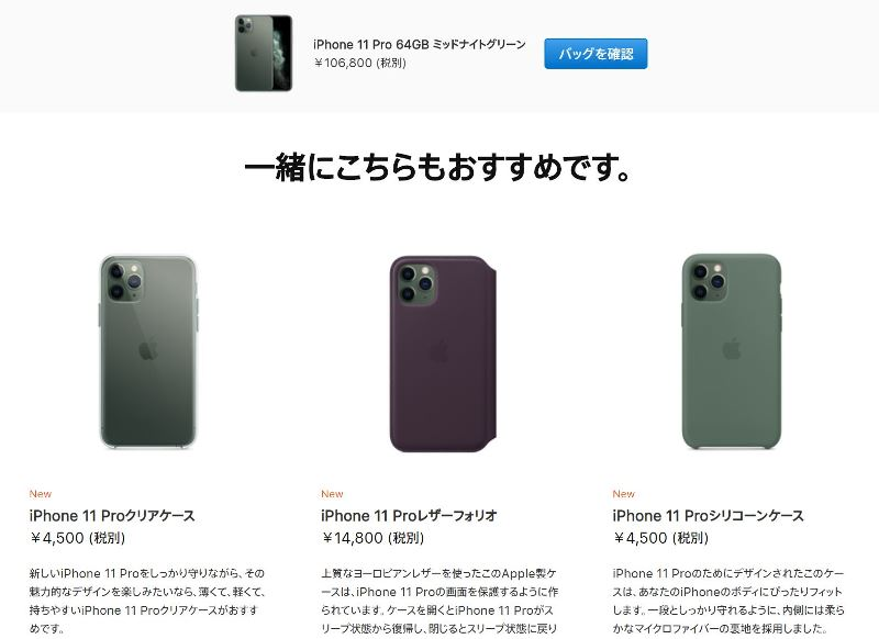 ⑥商売上手なAppleは一緒に関連商品もお勧めしてきますが、イヤホンやiPhoneケース、ワイヤレス充電器が必要な場合には一緒にバッグに入れて購入しましょう