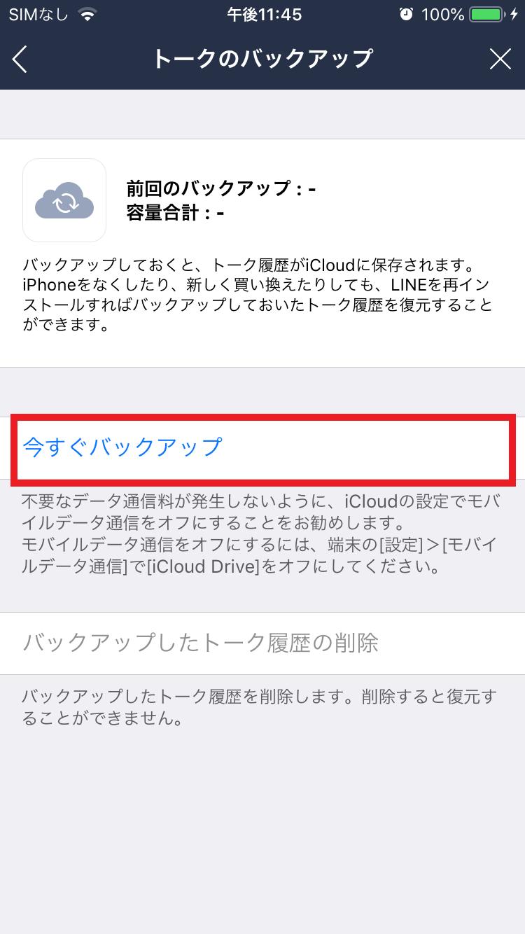 ➂-3_トークのバックアップはiCloudDriveをオンにした状態で「今すぐバックアップ」