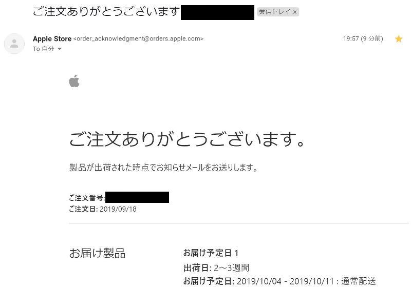 ⑮Appleから「ご注文ありがとうございます」という件名のメールが届く