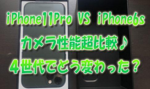 iPhone11Pro VS iPhone6s カメラ性能超比較♪4世代差でどこまで変わった?