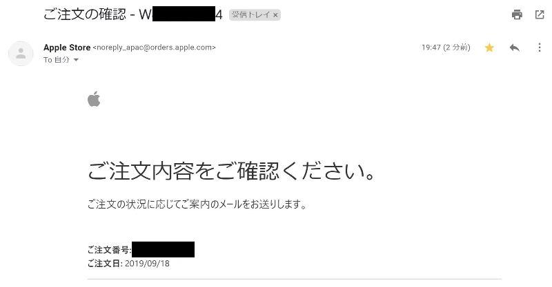 ⑬注文完了後、指定メールアドレス宛にAppleからメールが送られてくる