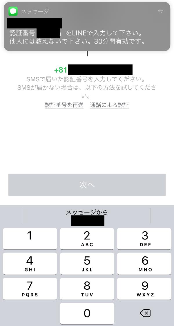 ➈SMSで4桁の認証番号が届くので、そのままLINEに入力して「次へ」
