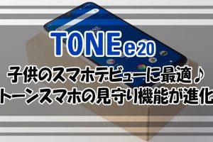子供のスマホデビューに最適♪トーンモバイル2020年『TONE-e20』の見守り機能が進化