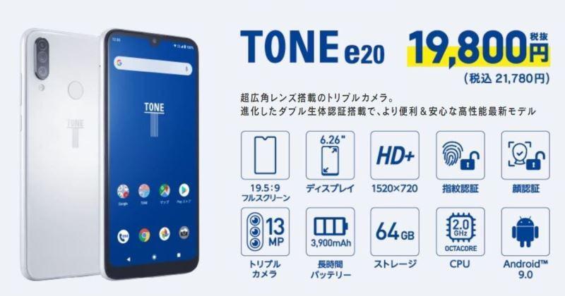 トーンモバイルが2020年2月20日発売の『TONE e20』のスペックと価格
