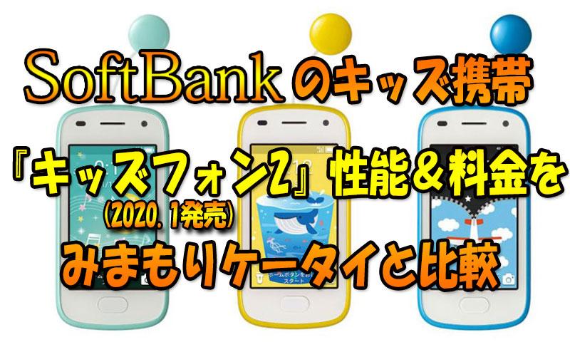 ソフトバンクのキッズ携帯『キッズフォン2』性能&料金を比較-VSみまもりケータイ&キッズフォン