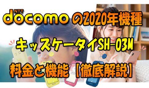 ドコモの『キッズケータイSH-03M』2020年最新機種の料金と機能【徹底解説】