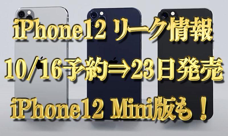 最新『iPhone12』10月16予約開始⇒23日発売が濃厚&iPhone12-Mini版も!リーク情報