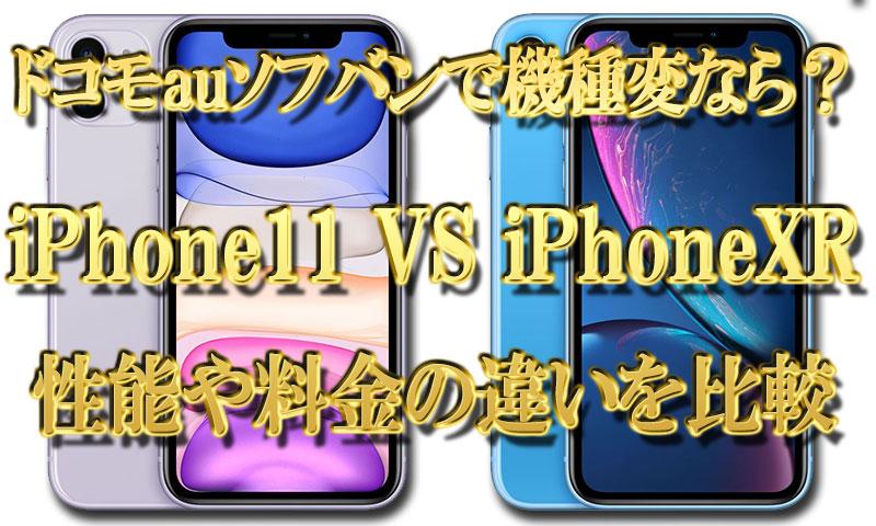 ドコモauソフバンで機種変ならどっち?iPhoneXRとiPhone11性能や料金の違いを比較!
