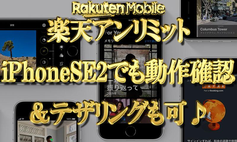 Iphone se2 楽天 モバイル