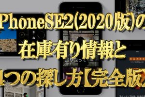 iPhoneSE2(2020年モデル)の在庫有り情報と4つの探し方【完全版】