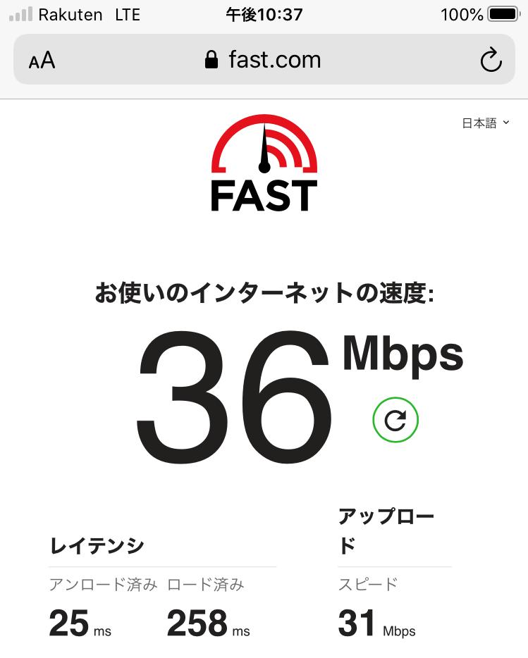 楽天回線のスピードテストでは下り36Mbpsという高速通信に!