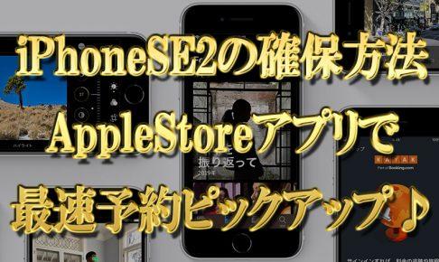【最新iPhoneSE2の確保方法】AppleStoreアプリで最速で予約ピックアップ♪