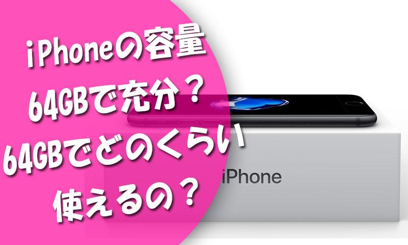 iPhoneのストレージ容量64GBモデルで足りる?64GBでどれくらい使えるの?