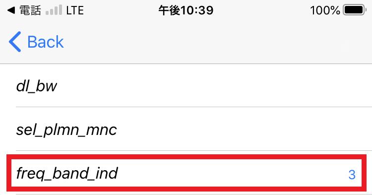 フィールドテストモードでも楽天回線の「3」が表示されており、確かにiPhoneSE2が楽天で使えることが分かります