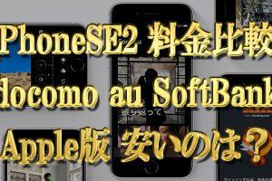 iPhoneSE2のドコモauソフトバンクの料金徹底比較!Apple購入とどっちが安い?