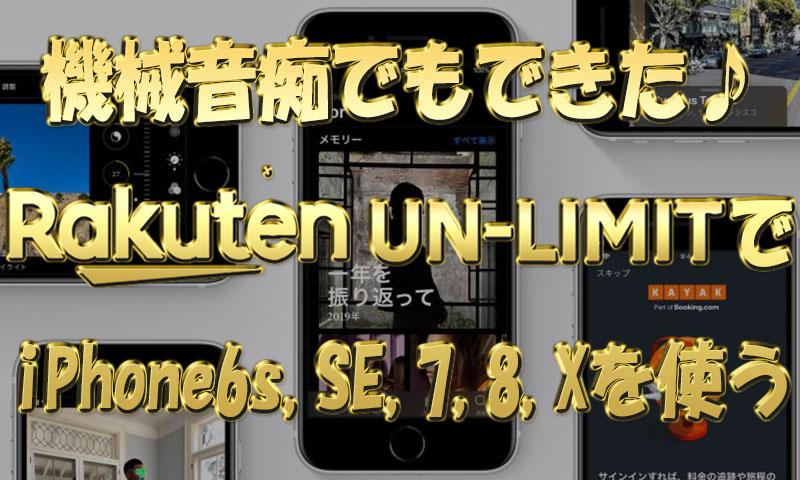 機械音痴でもできた楽天アンリミットでiPhone6s(SE,7,8,X)を使う裏技【写真付き解説】