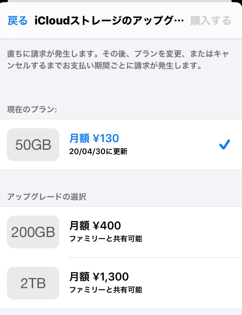iCloudの有料プランはかなりコストパフォーマンスがいいのでストレージが64GBでは足りなくなった時に活用すべき