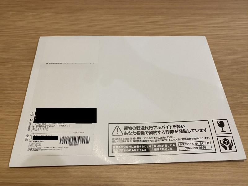 楽天モバイルから届いたレターパックは二子玉からクロネコヤマトで発送