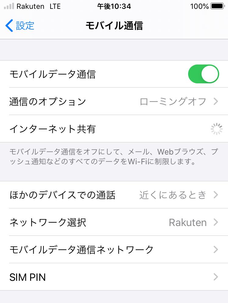 楽天SIMをiPhoneSE2に差すと、そのまま直ぐに楽天回線を掴んだ