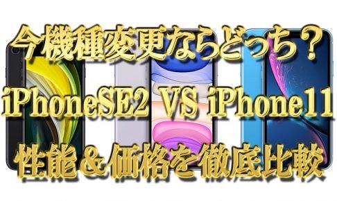 今機種変更ならどっち?iPhoneSE2-VS-iPhone11の性能&価格を徹底比較