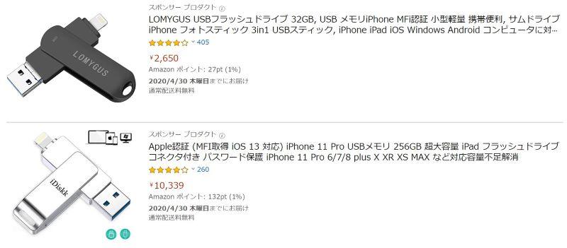 AmazonでiPhone用の外部ストレージやフラッシュメモリも数千円で売っているので、容量が足りなくなったら候補としてありかも