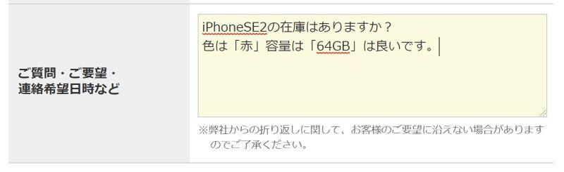 おとくケータイ.netへのiPhoneSE2の在庫状況の問合せの実例
