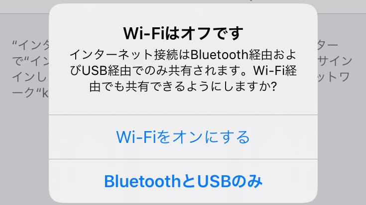 その後「WIFiをオンにする」を選択すれば他端末からiPhoneにデザリングで接続する事ができるように♪
