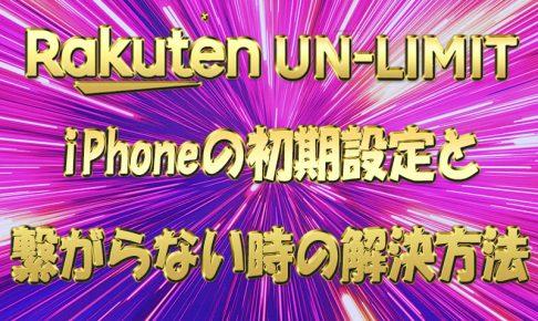 iPhoneで楽天モバイル(Rakuten-UNLIMIT)初期設定と繋がらない時の解決方法