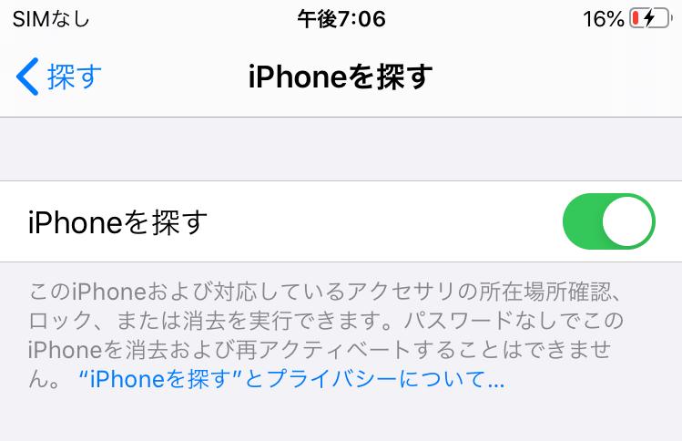 設定から「iPhoneを探す」を事前にオフに設定する