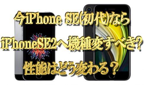 今iPhoneSEならiPhoneSE2に機種変更するべき?料金と性能はどう変わる?
