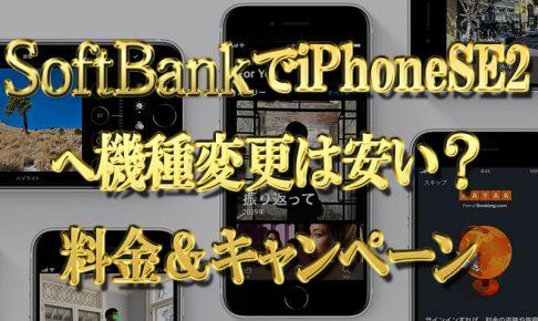 ソフトバンクでiPhoneSE2はどこまで安い?機種変更時の料金とキャンペーン