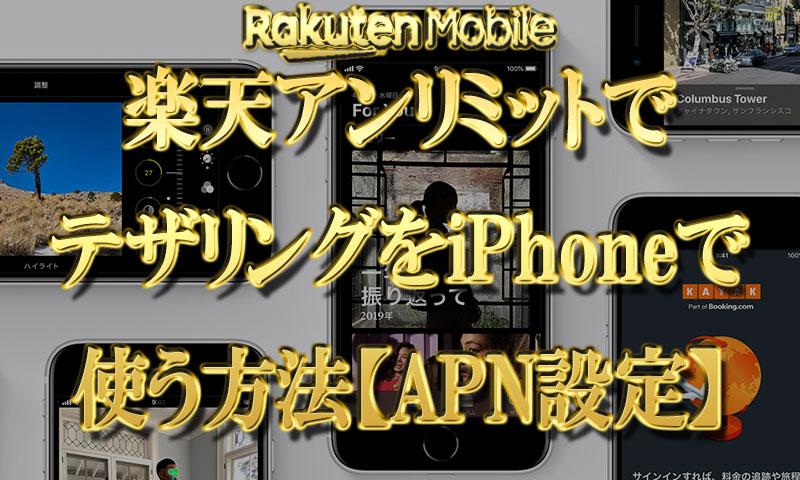 iPhoneで楽天モバイル(アンリミット)のテザリングを使う方法【APN設定すればOK】