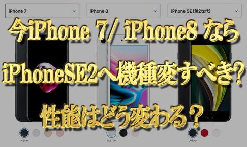 今iPhone7やiPhone8ならiPhoneSE2に機種変更するべき?料金と性能はどう変わる?