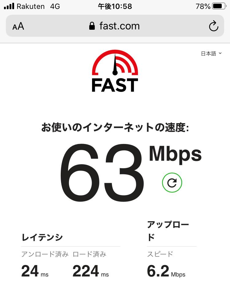 楽天アンリミットの通信速度を測定するとiPhone6sでも下り63Mbpsと高速通信ができている