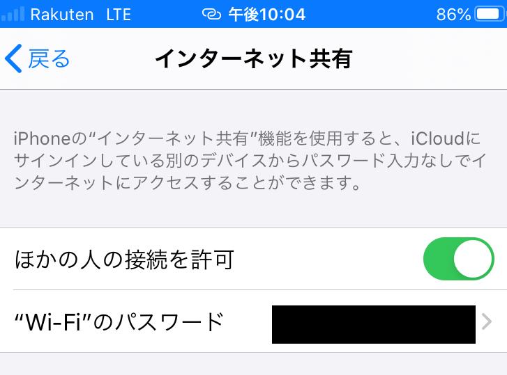 iPhoneの画面上に青いバーが表示されていればテザリング可能な状態