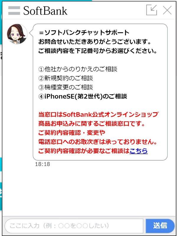 ソフトバンクのオンラインショップではチャットサポートでの問い合わせも可能