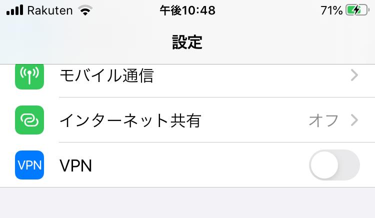 iPhone6sでも楽天回線を掴めるようになった