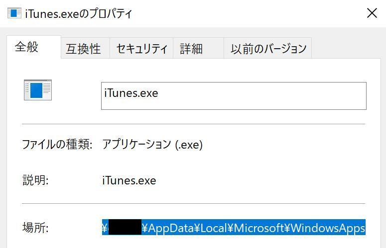 ❺iTunes.exeを右クリックから「プロパティ」で開き、パスをコピーして、そのパスに書き換えて再度コマンドプロンプトへコードを入力