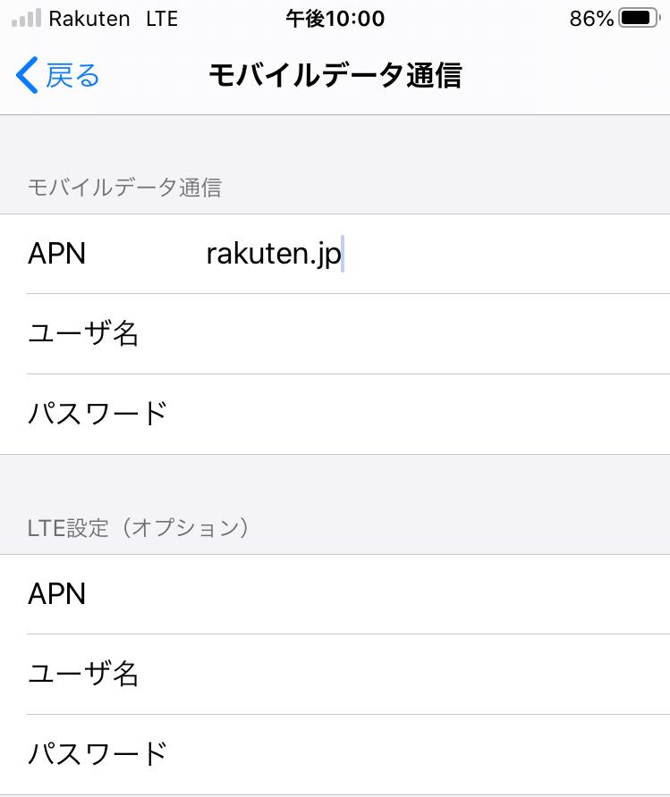 モバイルデータ通信>APNから楽天モバイルのAPNを入力する